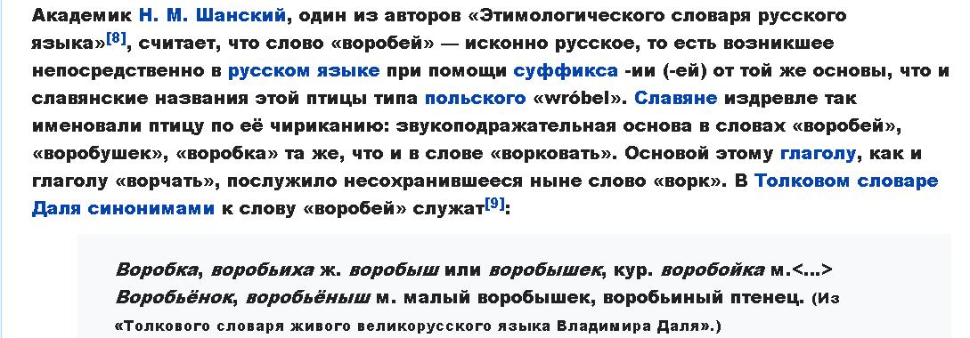 воробей.png