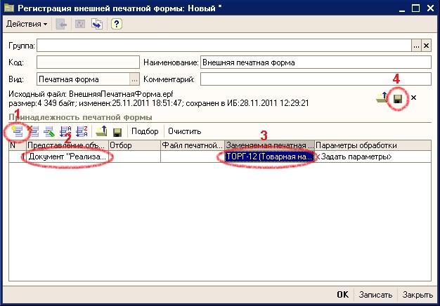 vneshnie_pechatnye_formy_nastroyka.jpg