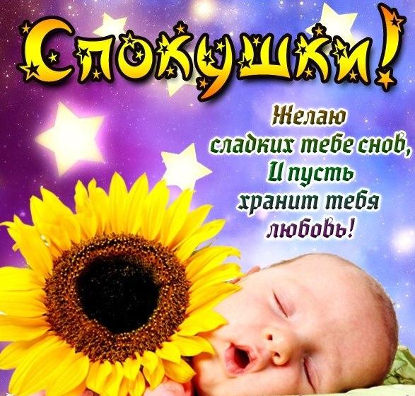 krasivye_teksty_pozhelanija_ljubimoj_devushke_spokojnoj_nochi.jpg