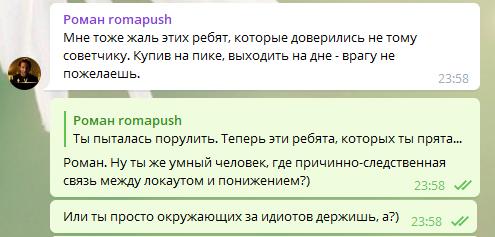 romapush.PNG