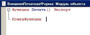 sozdanie_funkcii_pechat.jpg