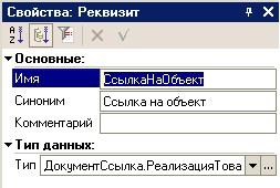 svoystva_rekvizita_ssylkanaobjekt.jpg