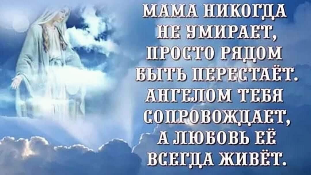 Маме день, открытки памяти умершим мамам