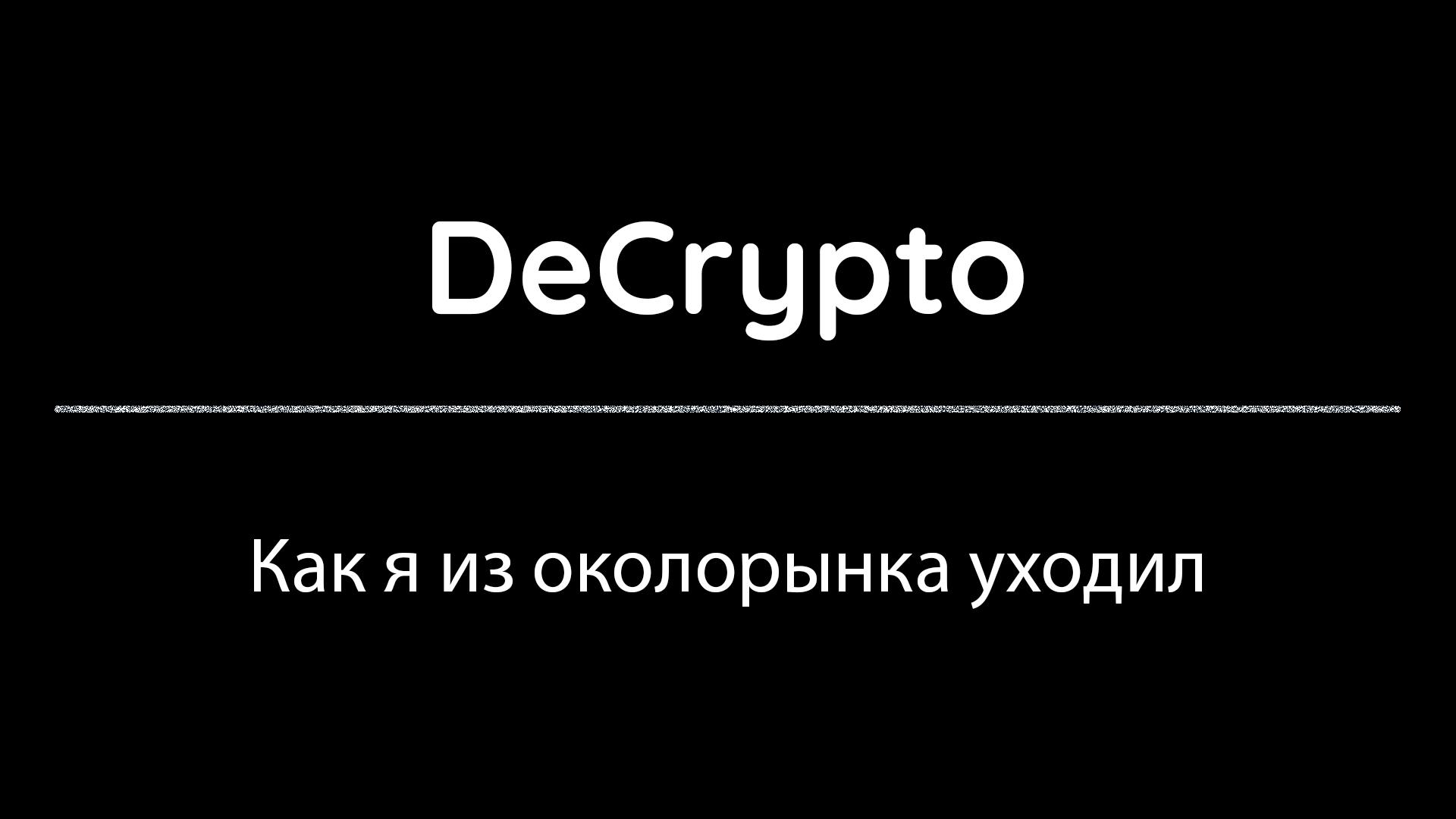 decrypto-logo-v2.2.jpg