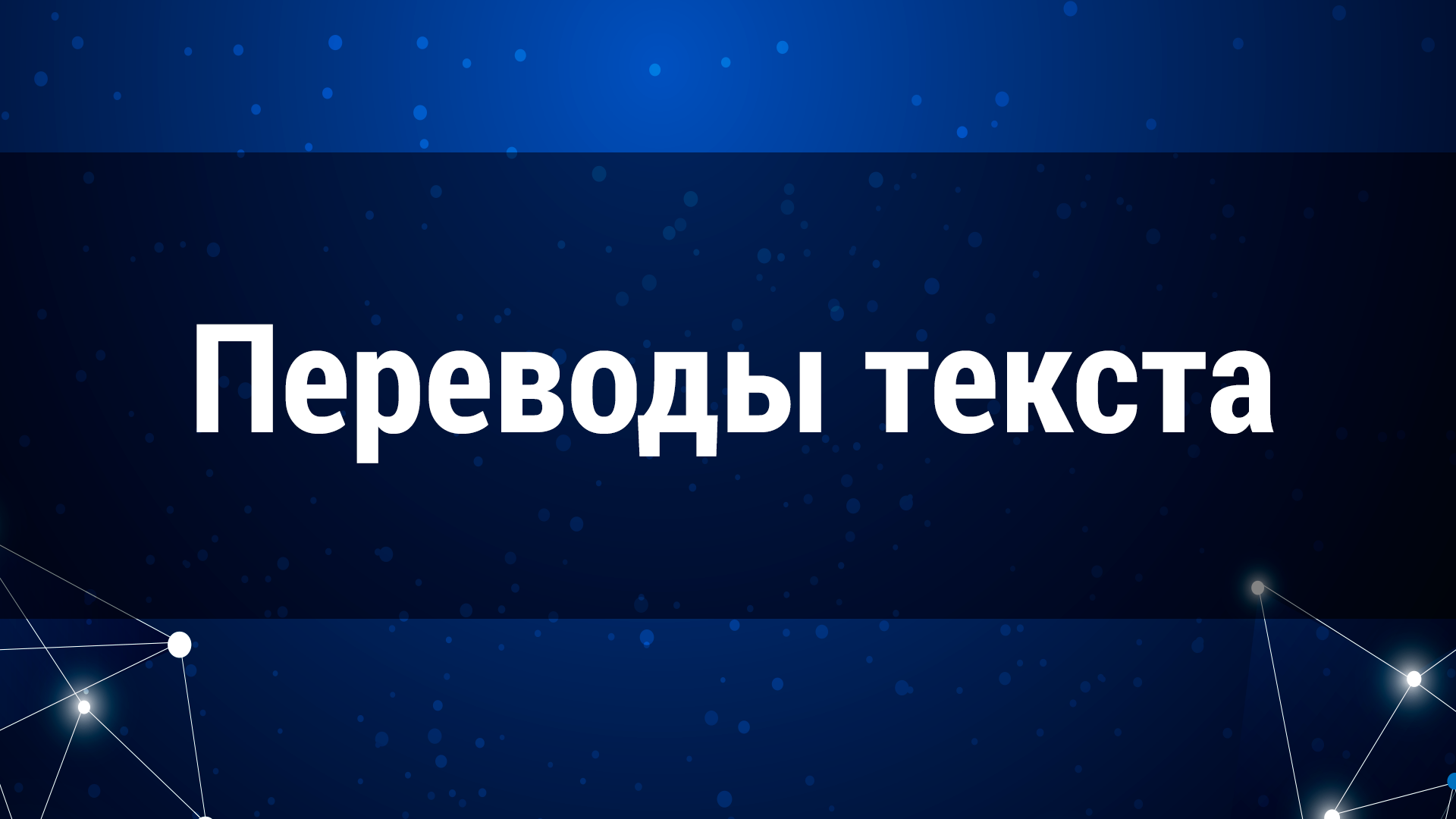 переводы-текста.png