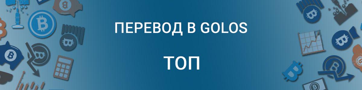 Перевод в GOLOS