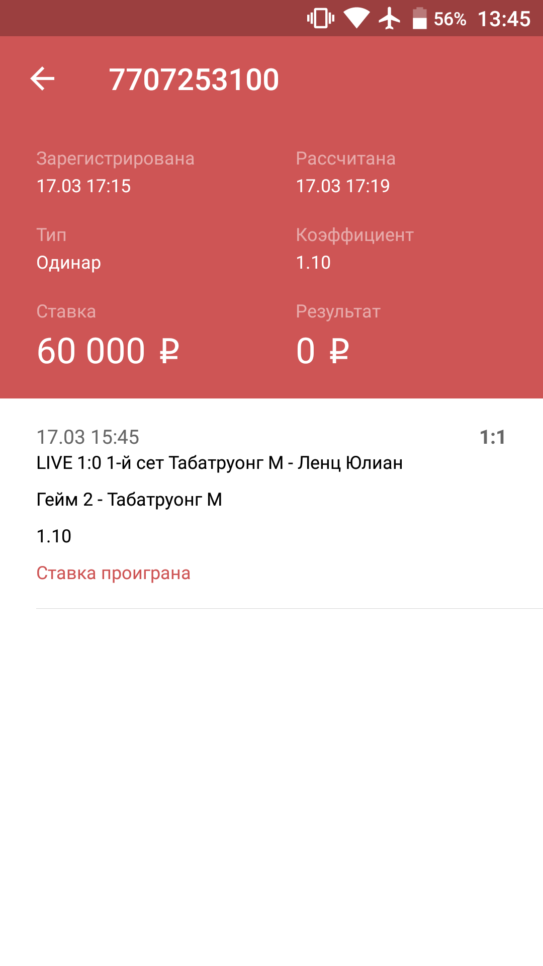 Screenshot_20180625-134502.png