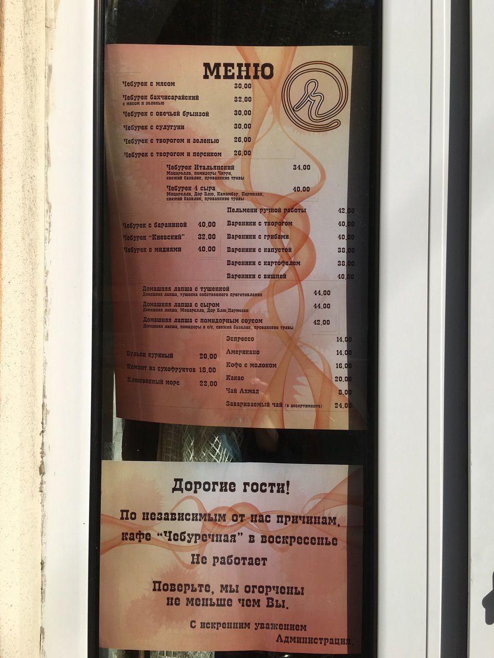 Чебуречная в Одессе1.jpg