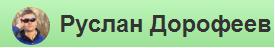 руслан.png