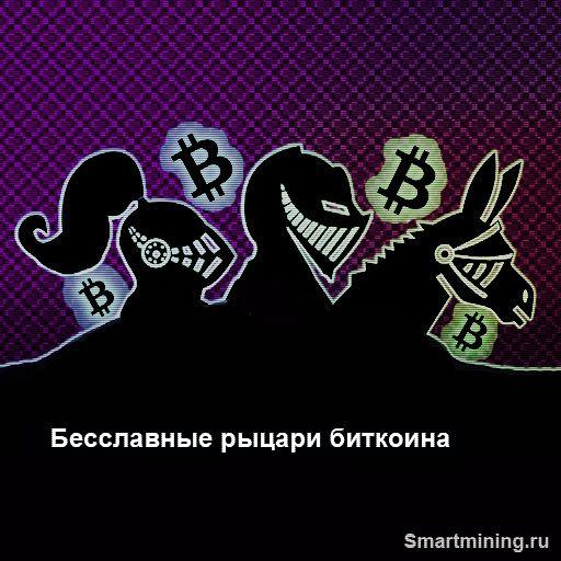 insta-17-08-besslavnyye-rytsari-bitkoina.jpg