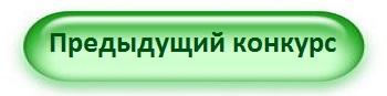 зеленая кнопка пред.jpg
