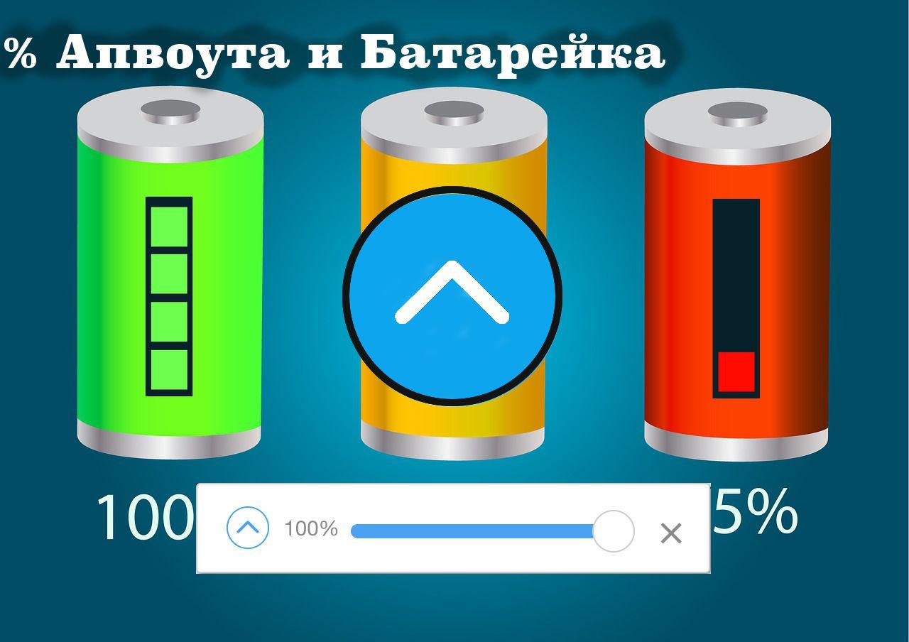 golos-battery.jpg