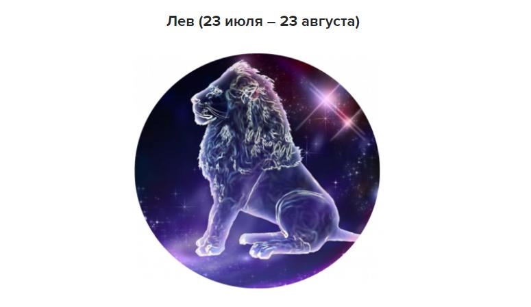 Бесплатный ✅ гороскоп на сегодня для льва.