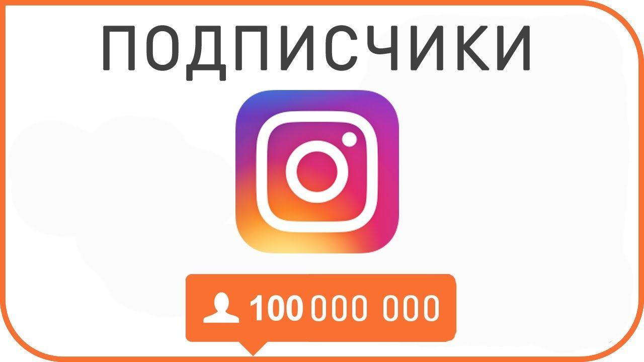лукашенко поздравляю картинка много подписчиков в инстаграме будем