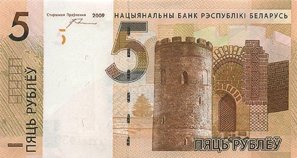 5_Belarus_2009_front.jpg