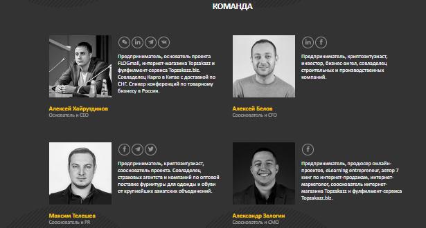 Команда FLOGmall