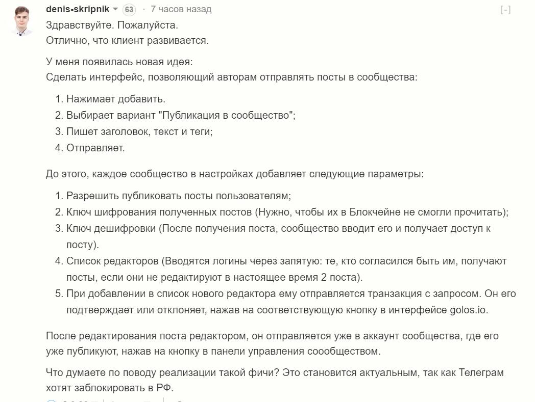 посты в сообщества.png