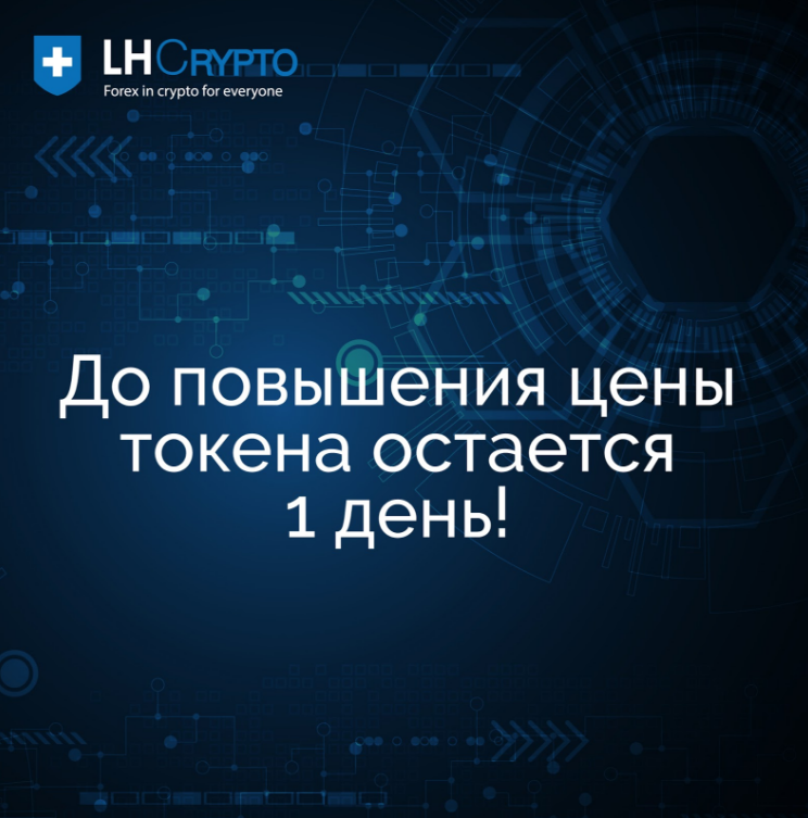lhcrypto_рус.png