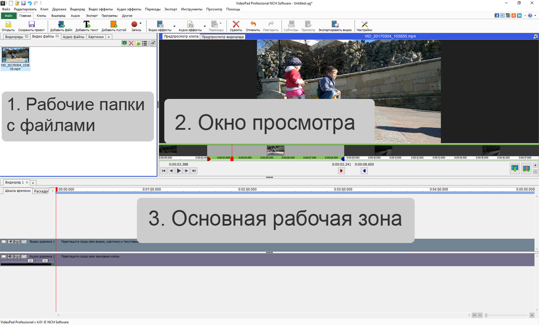 видеопад.jpg