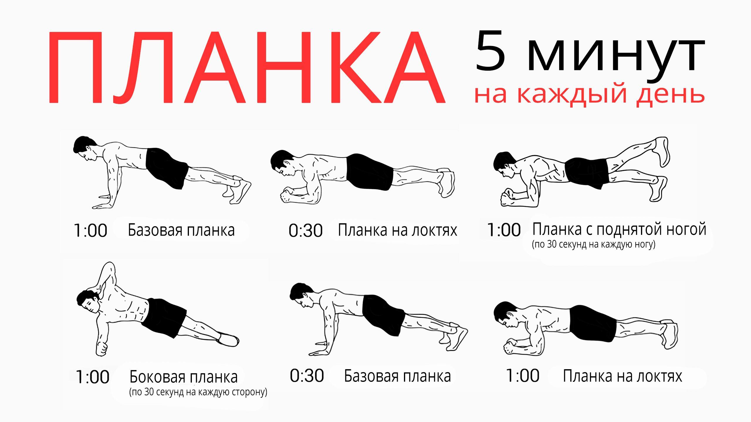 5-min-planka_1449832787.jpg