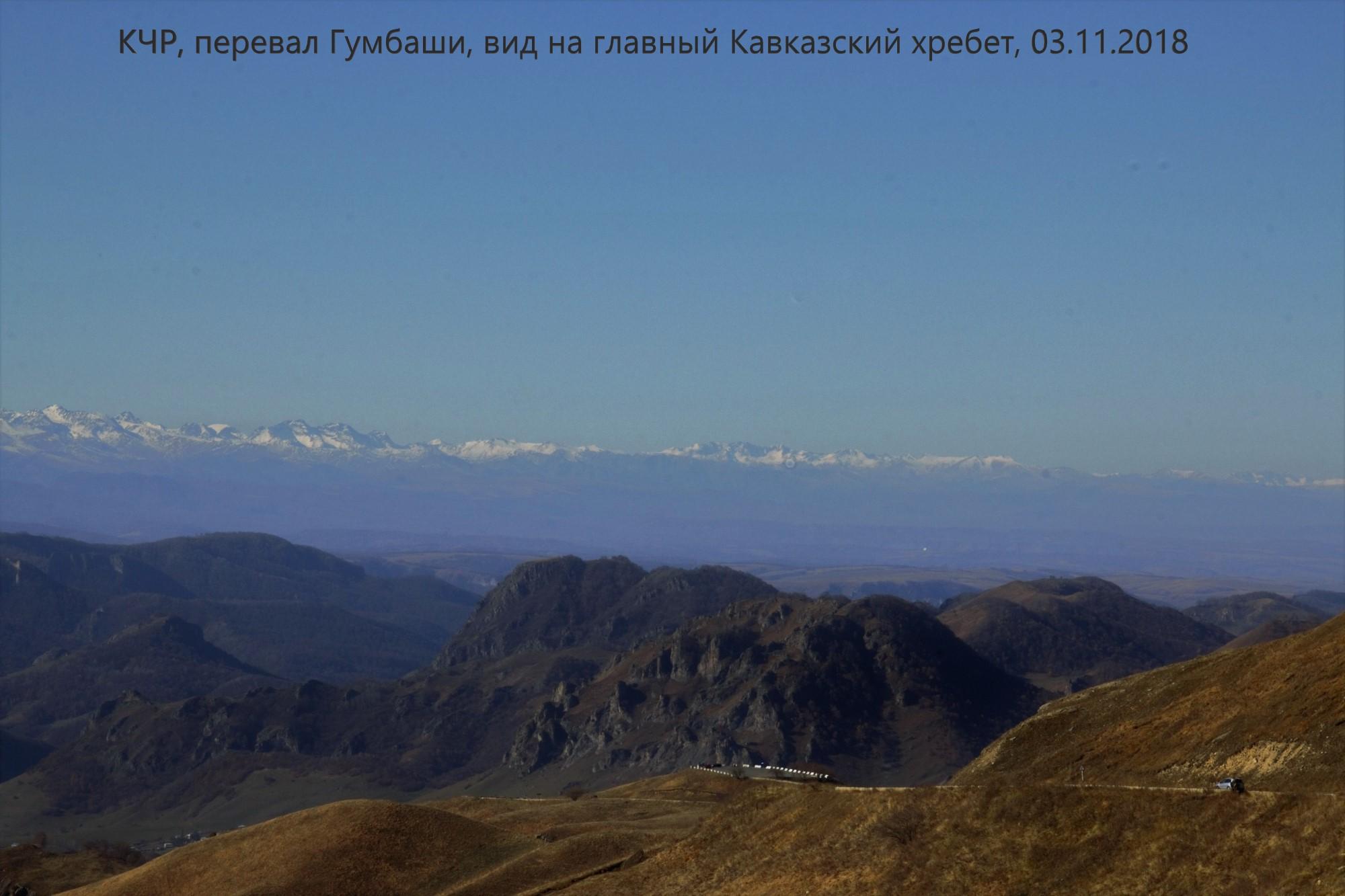 Главный Кавказский хребет. Вид с перевала Гумбаши.
