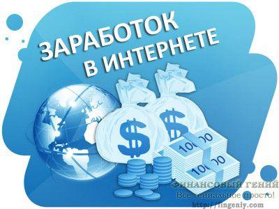 zarabotok_v_internete-400x300.jpg