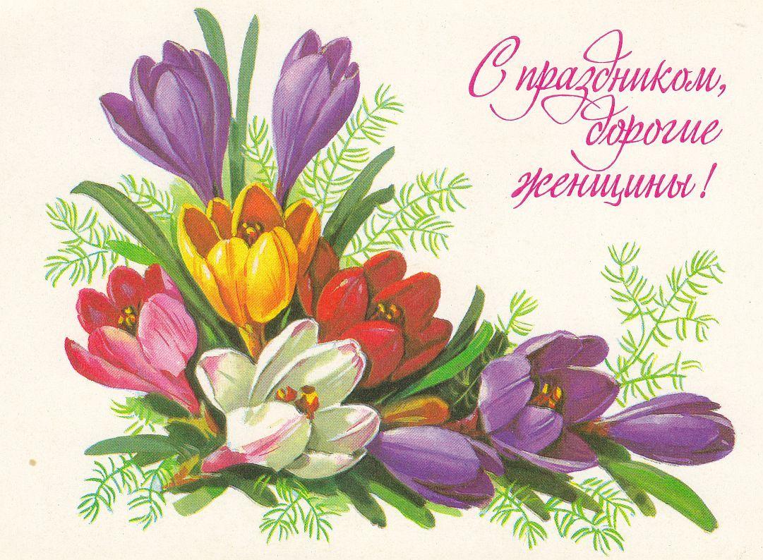 Розы, 8 марта открытки картинки цветы