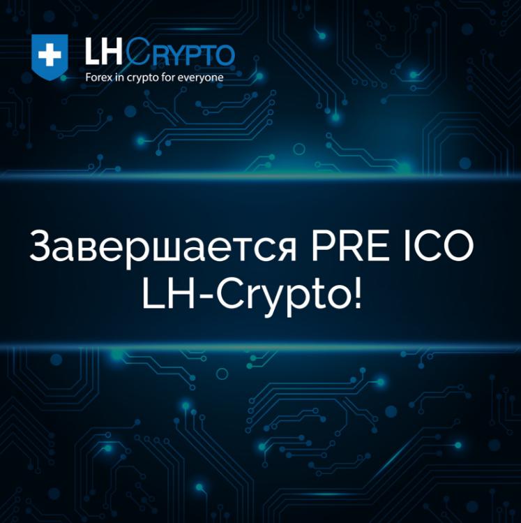 lhcrypto_рус.png