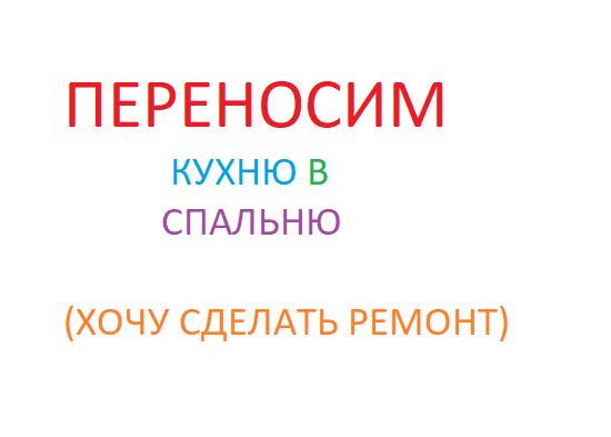 ХОЧУ РЕМОНТ.png