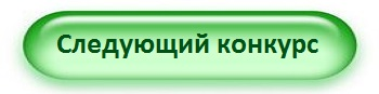 зеленая кнопка след.jpg