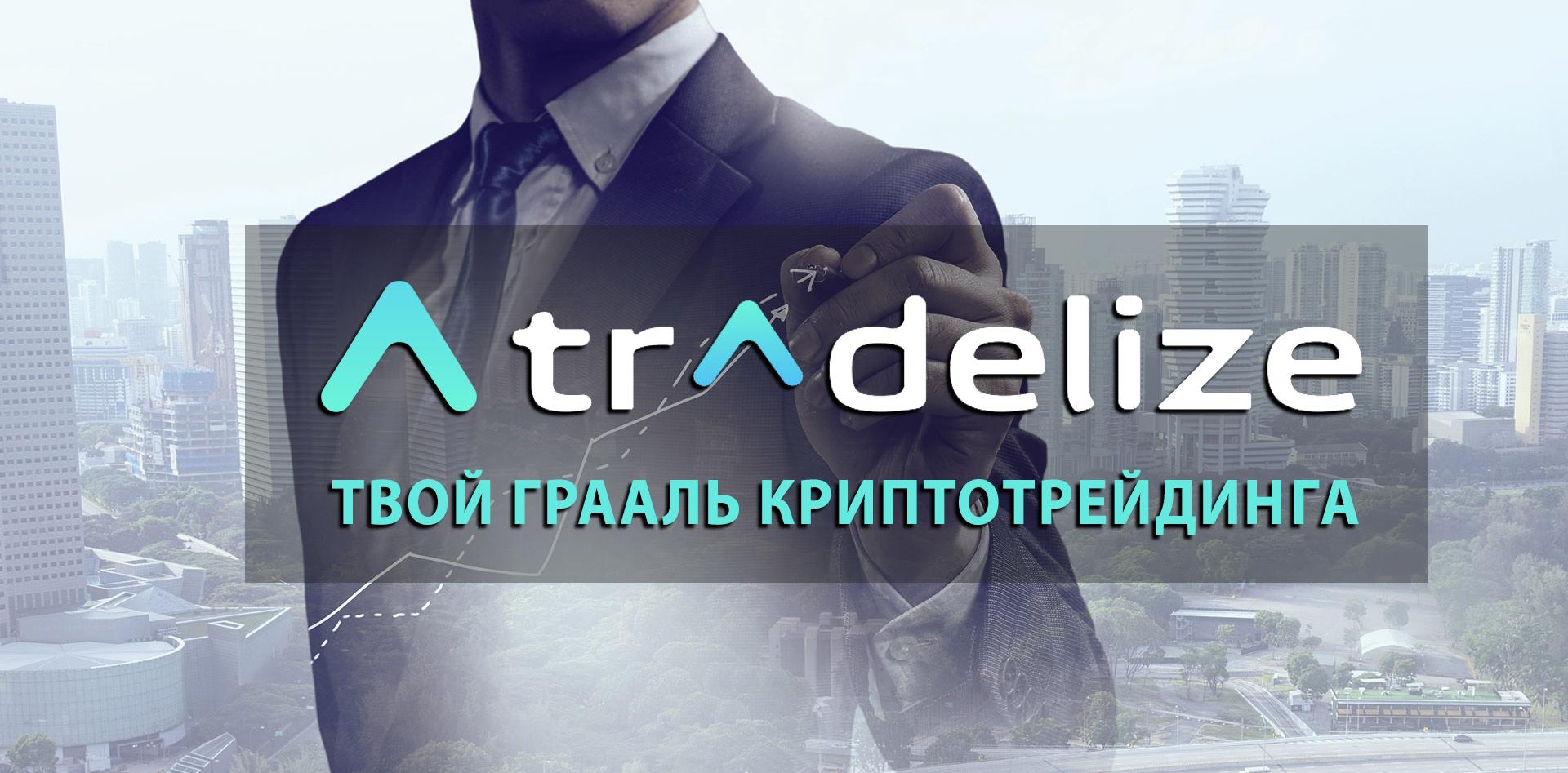 tradelize-.jpg