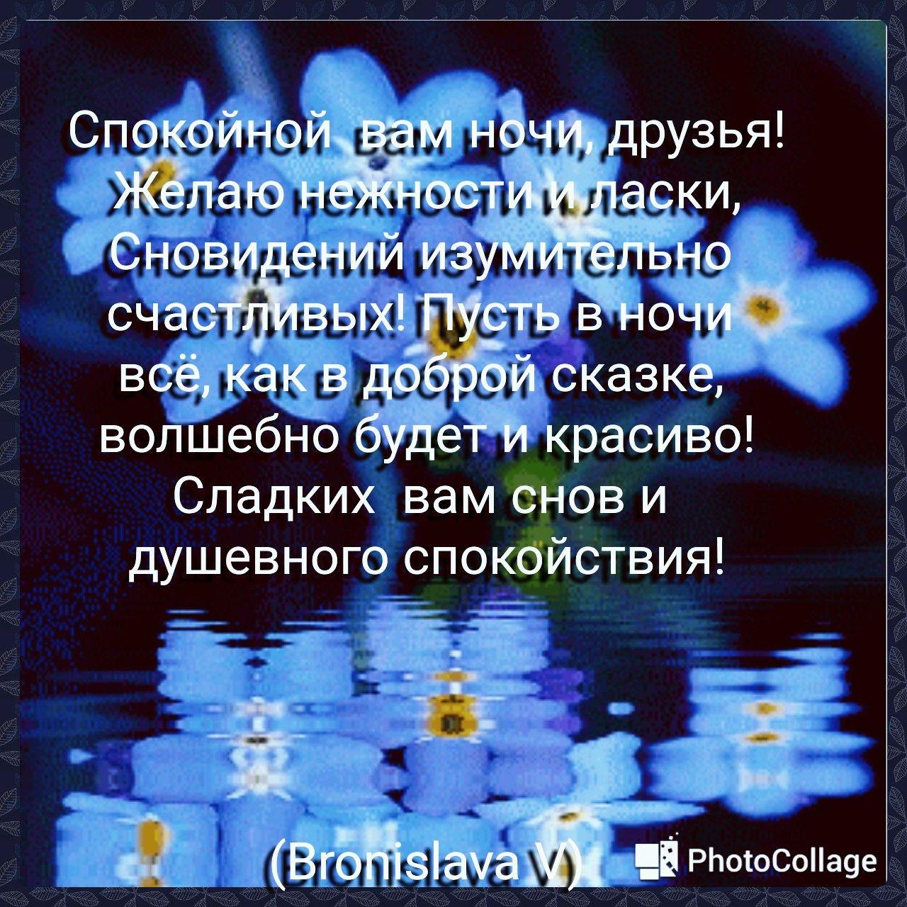 Спокойной ночи мой виртуальный друг картинки
