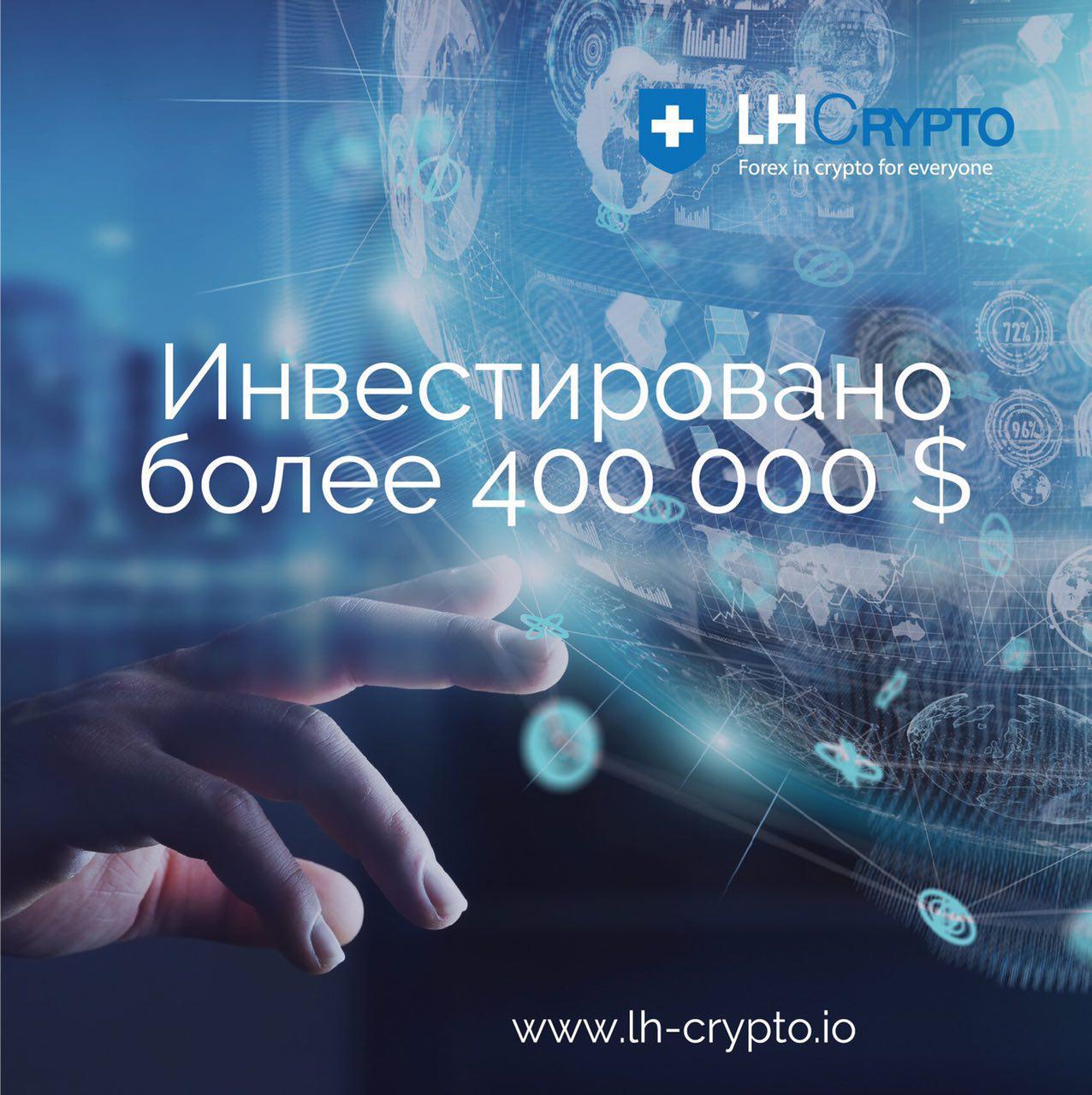 Lhcrypto_рус.jpg