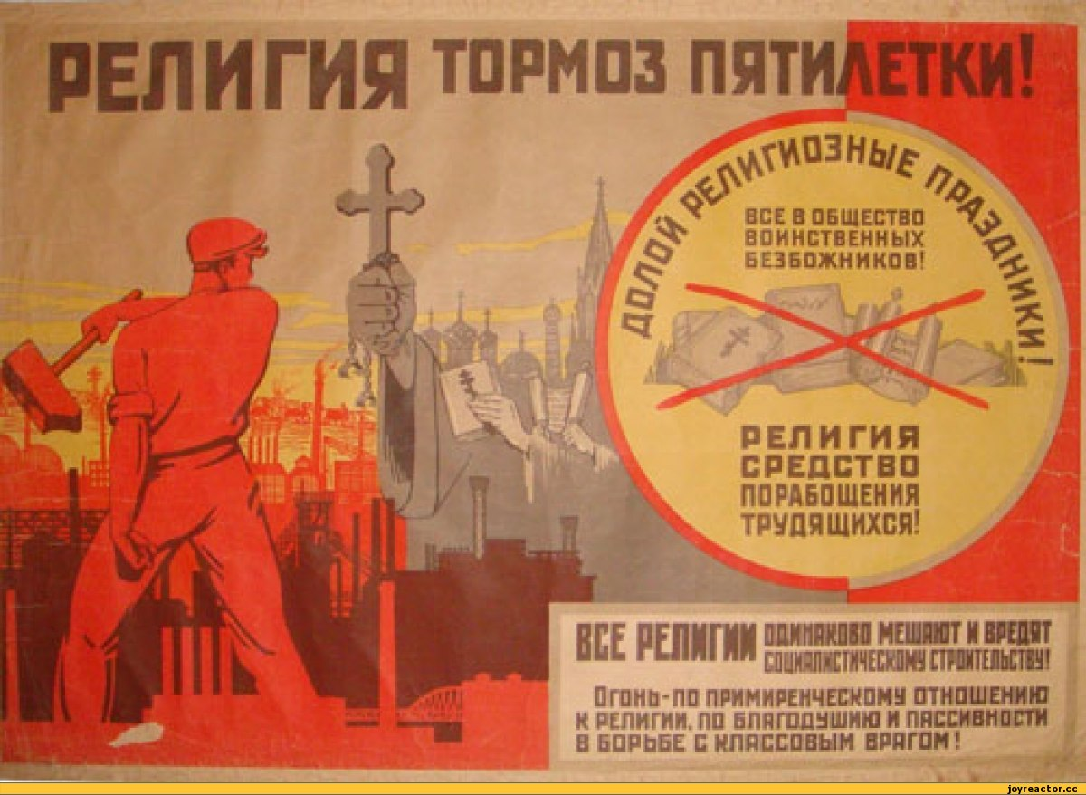 коммунизм-плакаты-агитки-антирелигия-185104.jpeg