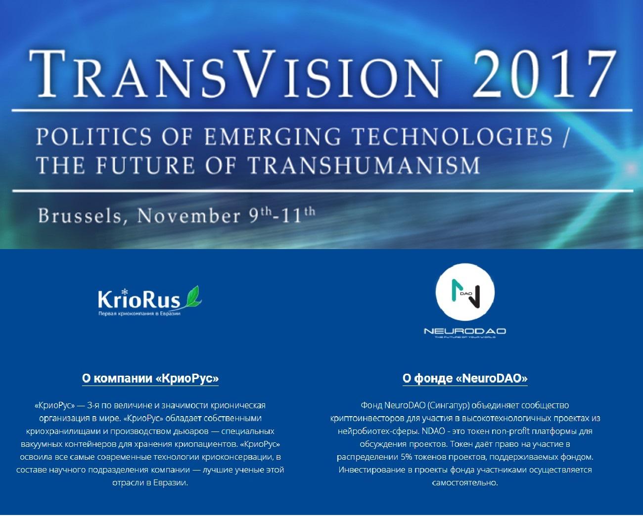 ICO-Cryogen-KrioRus-Transvision-2017-Brussels.jpg