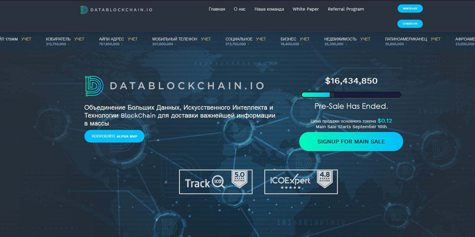 Screenshot_2018-07-05 Data Blockchain ICO bench, DBC ICO, DBCC Coins DataBlockChain io.png