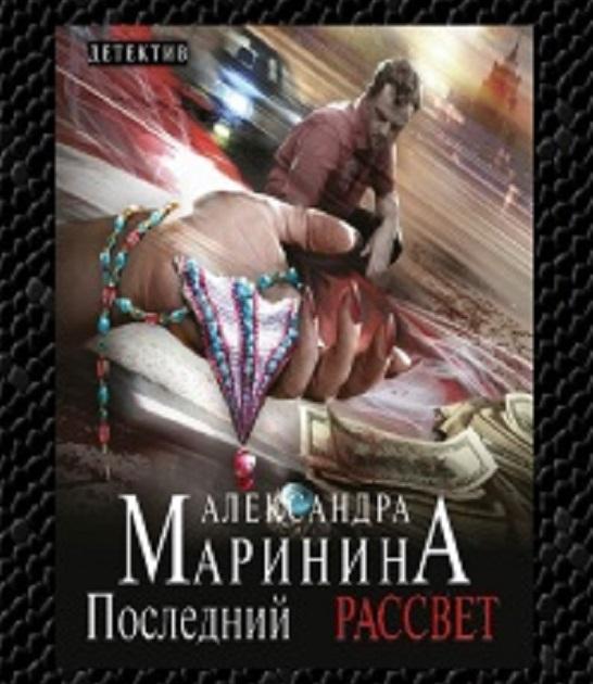 Александра-Маринина-Последний-рассвет1.jpg