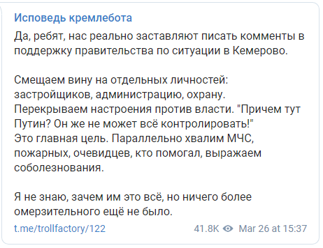 исповедь кремлебота.png