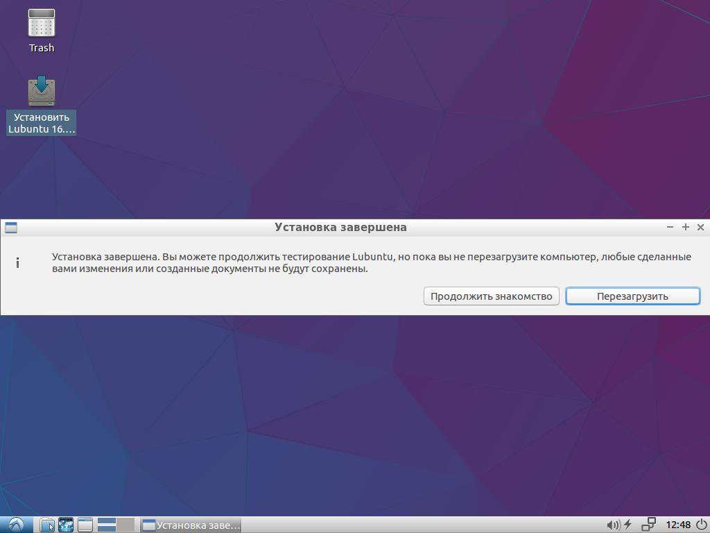 VirtualBox_Ubuntu_26_07_2017_12_48_15.png
