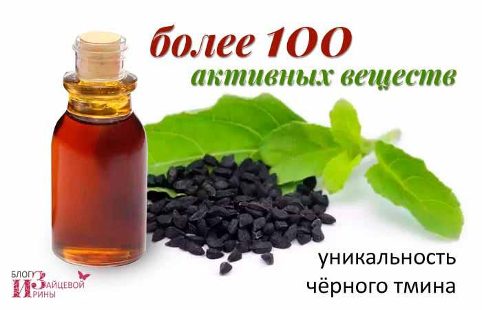 масло тмина от паразитов