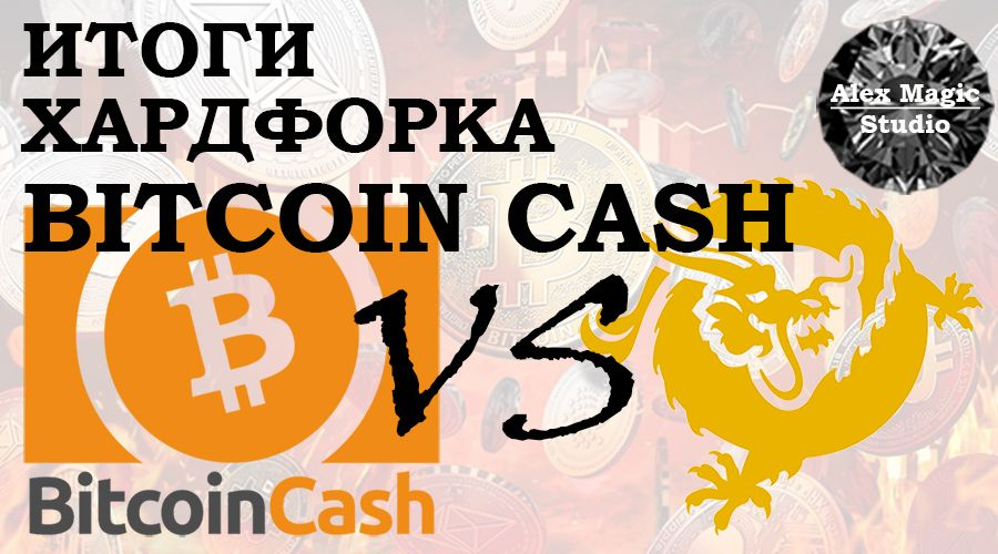Итоги разделения Bitcoin Cash