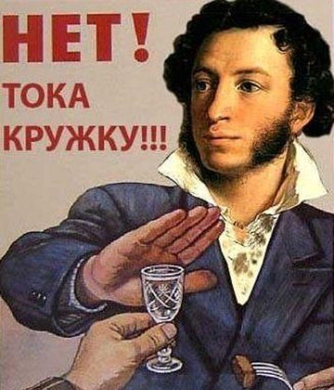 Пушкин картинки в приколах, картинки