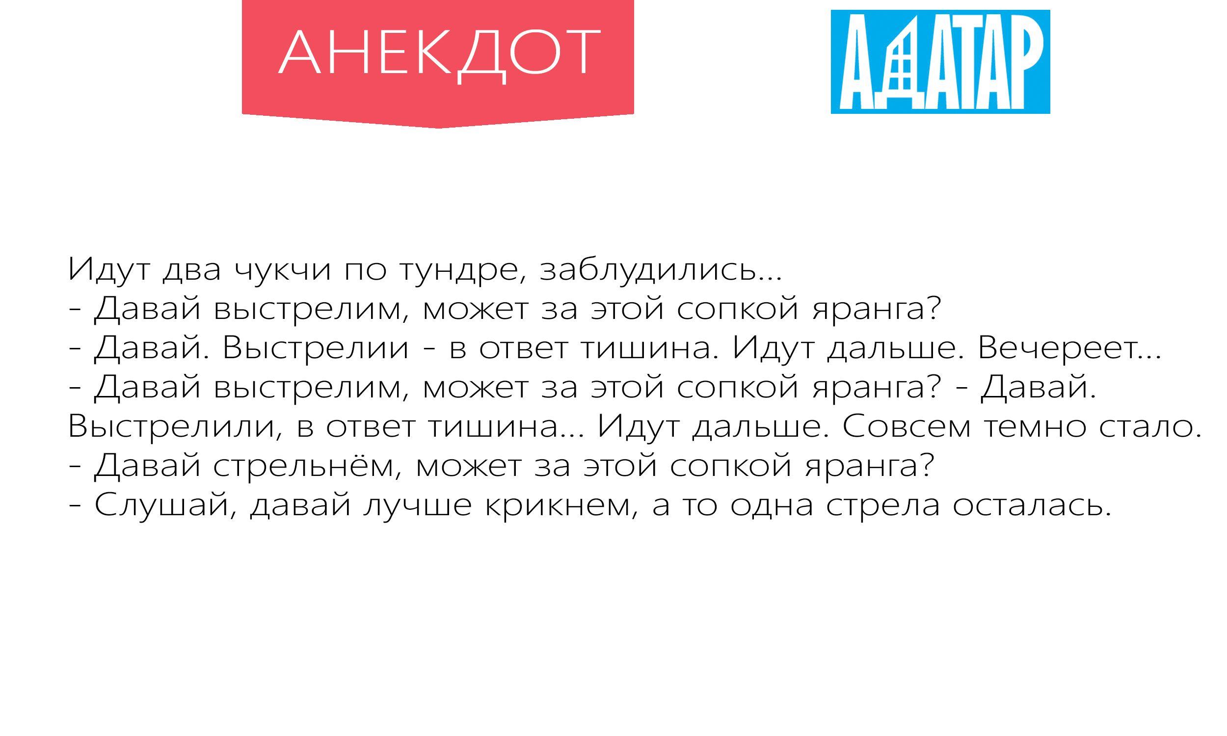 АНЕКДОТ 73.jpg