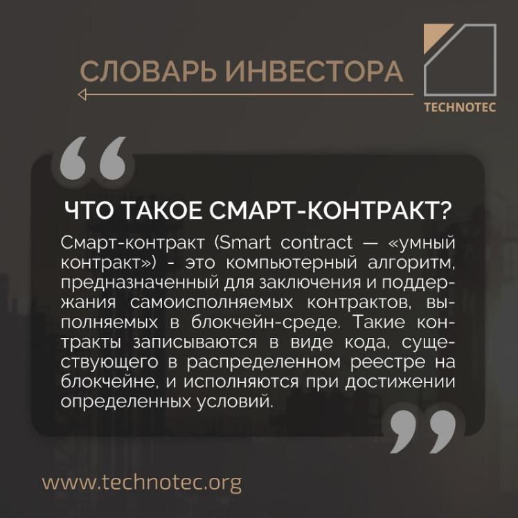технотэк_рус.png