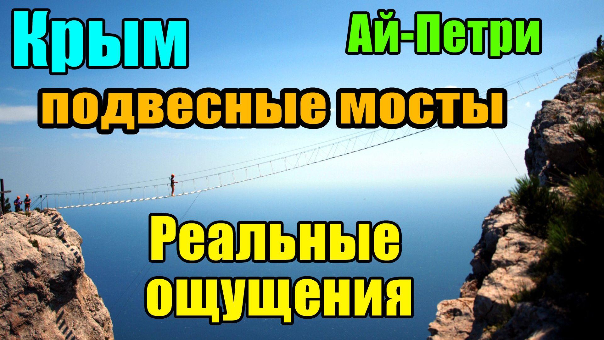 Крым 2016 подвесные мосты Ай-Петри.jpg