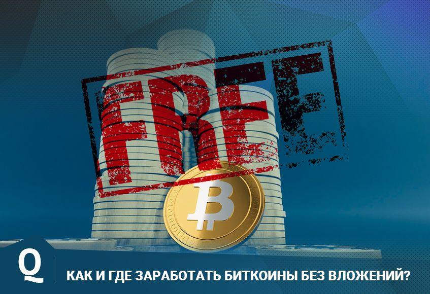 Сайты с бесплатным заработком биткоинов как запустить робота на форексе