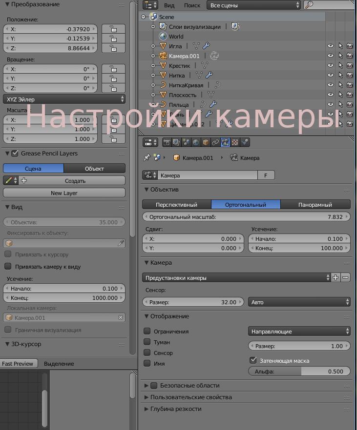 НастройкиКамеры.jpg