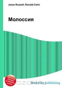 __Molossiya.jpeg