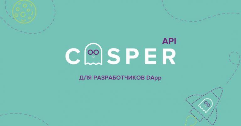 Casper-API-platforma-dlya-razrabotchikov-768x403.jpg