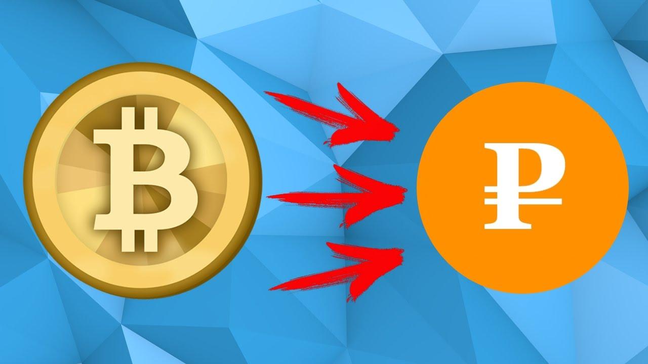 Как поменять рубль на биткоин надежное хранилище для биткоинов